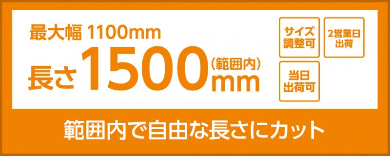 合成紙(長尺サイズ1100×1500)