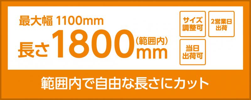 合成紙(長尺サイズ1100×1800)