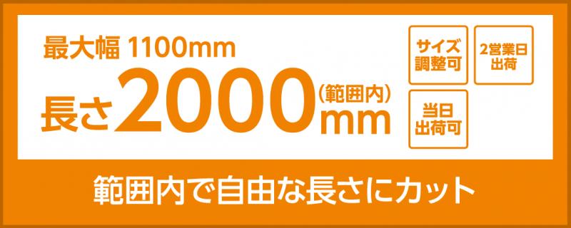 合成紙(長尺サイズ1100×2000)