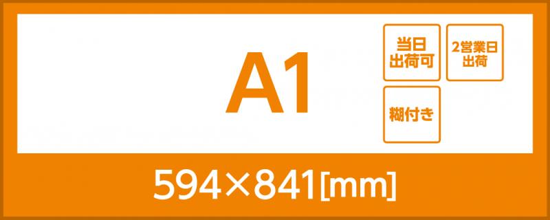 合成紙(糊付き)(A1)