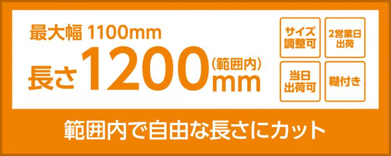 合成紙(糊付き)(長尺サイズ1100×1200)