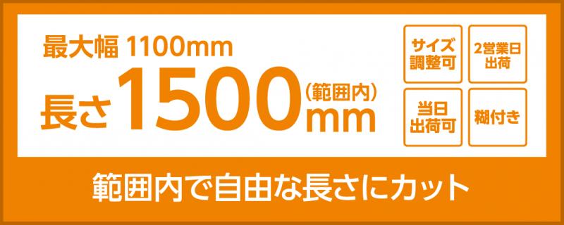 合成紙(糊付き)(長尺サイズ1100×1500)