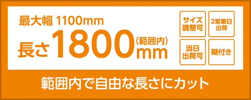 合成紙(糊付き)(長尺サイズ1100×1800)