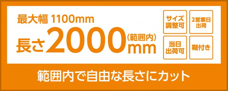 合成紙(糊付き)(長尺サイズ1100×2000)