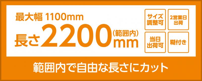 合成紙(糊付き)(長尺サイズ1100×2200)