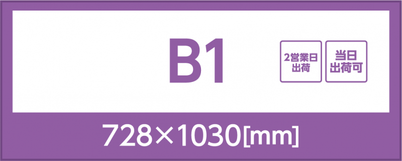 光沢紙(B1)
