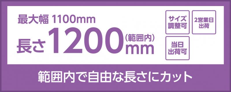 光沢紙(長尺サイズ1100×1200)