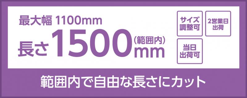 光沢紙(長尺サイズ1100×1500)