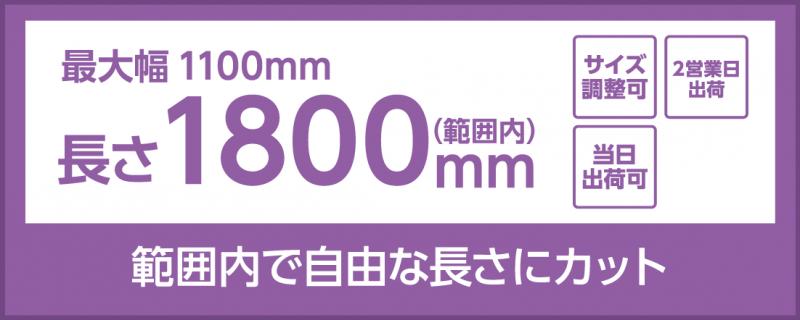 光沢紙(長尺サイズ1100×1800)