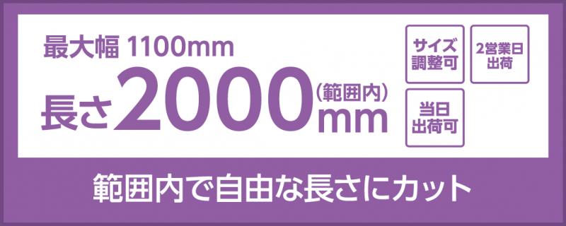 光沢紙(長尺サイズ1100×2000)