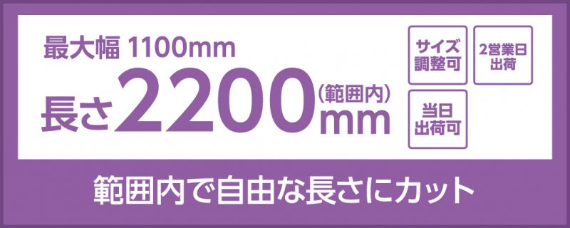 光沢紙(長尺サイズ1100×2200)