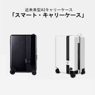 『ma-fu』スマート・キャリーケースの商品画像