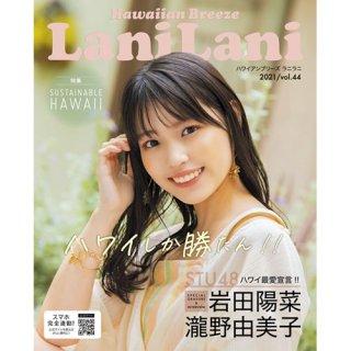 『LaniLani Vol.44』STU48とコラボした特別号が発刊!の商品画像