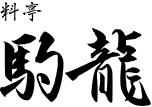 料亭駒龍オンラインショップ