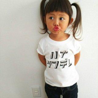 ◎長袖あります:(size80~120)名前入りTシャツ【カタカナ】