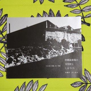 沖縄最東端の文化財としまづくり 「北大東の景観」展・図録