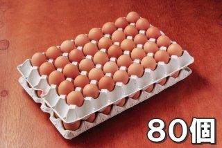自然卵 80個