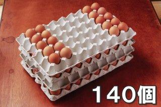 自然卵 140個