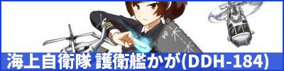 海上自衛隊 護衛艦かが(DDH-184)