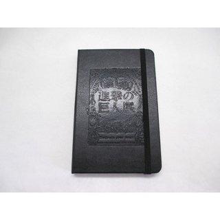 【進撃の巨人】『進撃の巨人展』 コラボモレスキン手帳 ブラック