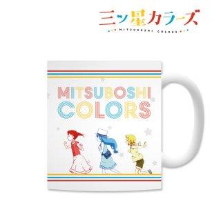 【三ツ星カラーズ】マグカップ