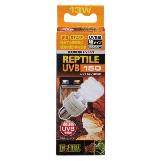 レプタイルUVB150 13W エキゾテラ 爬虫類飼育用蛍光ランプ 飼育用品