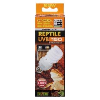 レプタイルUVB150 26W エキゾテラ 爬虫類飼育用蛍光ランプ 飼育用品
