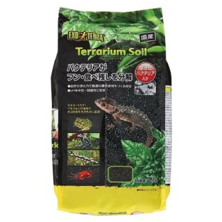 ジェックス エキゾテラ テラリウムソイル 2kg 爬虫類用床材 飼育用品