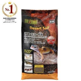 ジェックス エキゾテラ デザートソイル 2kg 爬虫類用床材 飼育用品