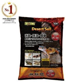 ジェックス エキゾテラ デザートソイル 4kg 爬虫類用床材 飼育用品