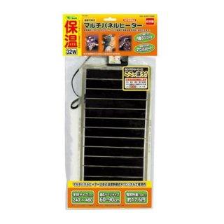 ビバリア マルチパネルヒーター 32W  床下用パネル型ヒーター 飼育用品