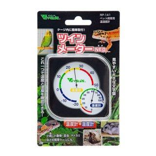 ビバリア 温湿度計 ツインメーターNEO 爬虫類用温湿度計 飼育用品