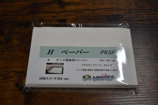Hペーパー PKSF サンコープラケS全面用 50枚入