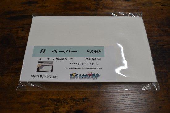 Hペーパー PKMF サンコープラケM全面用 50枚入