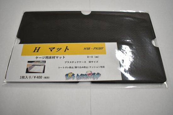 Hマット HM-PKMF SANKOプラケM用 1枚入