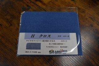 Hクロス HK-A4-B マイクロファイバークロス(拭き取り) 1枚入