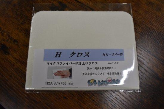 Hクロス HK-A4-W マイクロファイバークロス(拭き上げ) 1枚入