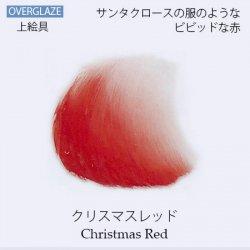 クリスマスレッド【陶磁器用粉末上絵具】