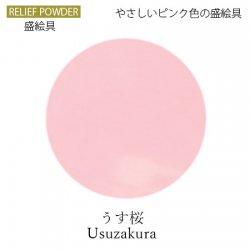 《和》うす桜【陶磁器用粉末盛絵具】
