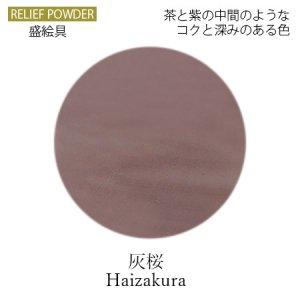 《和》灰桜【陶磁器用粉末盛絵具】