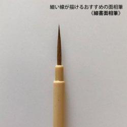 細書面相筆(特イタチ)