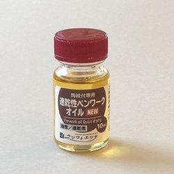 速乾性ペンワークオイル 【NEW】 10ml ※ネコポス不可