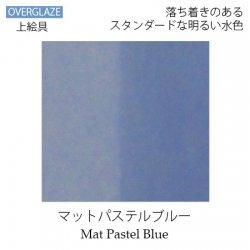 マットパステルブルー【陶磁器用粉末上絵具】