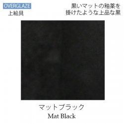 マットブラック【陶磁器用粉末上絵具】