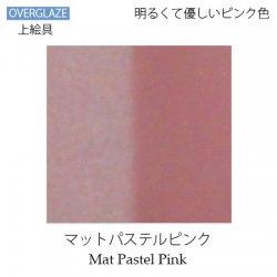 マットパステルピンク【陶磁器用粉末上絵具】