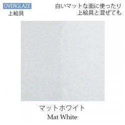 マットホワイト【陶磁器用粉末上絵具】