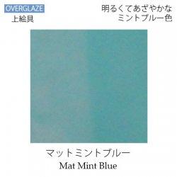 マットミントブルー【陶磁器用粉末上絵具】