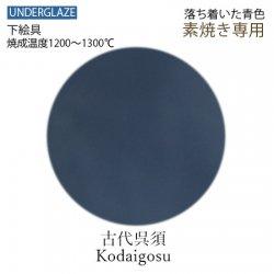 (1200〜1300℃焼成)和ペースト下絵具 古代呉須【素焼用絵具】※素焼き専用・下絵付用絵具です。上絵付・白磁には使用できません。