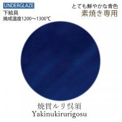 (1200〜1300℃焼成)和ペースト下絵具 焼貫ルリ呉須【素焼用絵具】※素焼き専用・下絵付用絵具です。上絵付・白磁には使用できません。