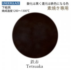 (1200〜1300℃焼成)和ペースト下絵具 鉄赤【素焼用絵具】※素焼き専用・下絵付用絵具です。上絵付・白磁には使用できません。